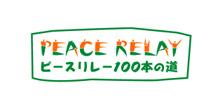 Peace Relay JPG