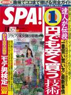 Spa! cover JPG