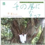 『ミネハハのCD JPG