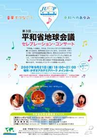 平和省地球会議セレブレーション・コンサートの JPG