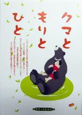 『クマともりとひと」の JPG