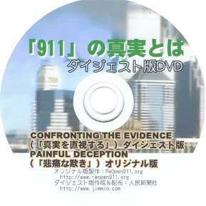 911の真実とは JPG