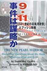 NO 9・11事件は謀略かの JPG