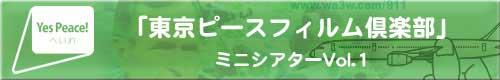 東京ピースフィルム倶楽部の JPG