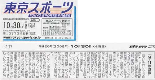 東京スポーツのJPG