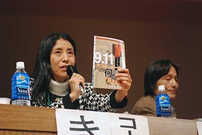 第2回『911真相究明国際会議』JPG