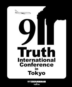 第2回『911真相究明国際会議』のJPG