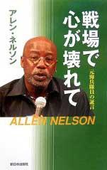 アレン・ネルソンの JPG
