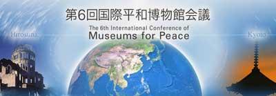 国際平和博物館会議のJPG