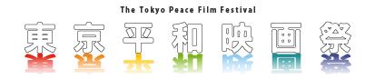 第5回東京平和映画祭のJPG