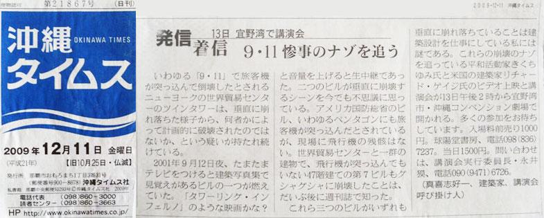 Okinawa Times JPG