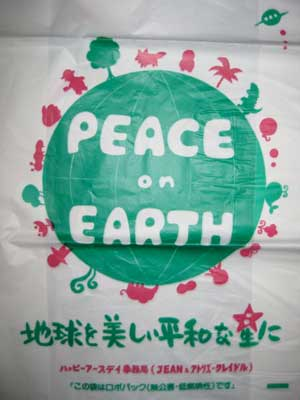 Peace on EarthのJPG