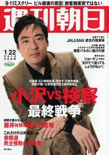 週刊朝日 2010年01月22日のJPG