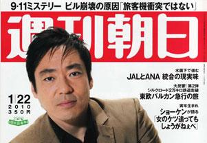 週刊朝日 2010年01月22日 01のJPG