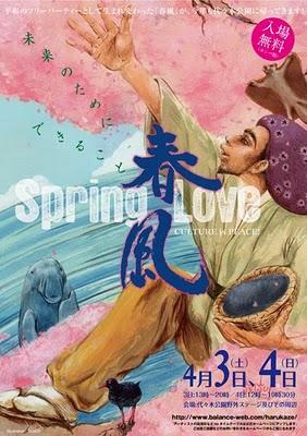 Spring Love Poster JPG
