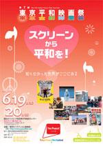 東京平和映画のJPG