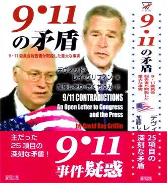 911 Contradictions JのJPG