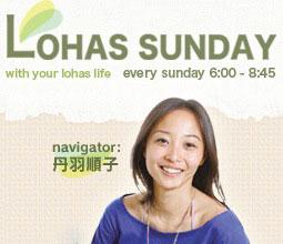 Lohas SundayのJPG