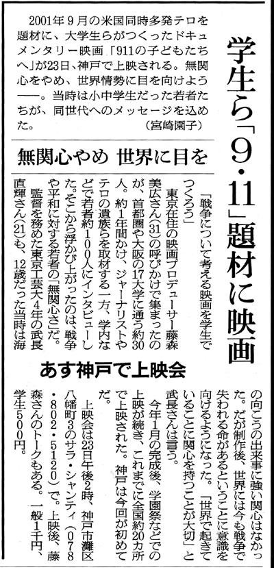 朝日新聞の記事のJPG