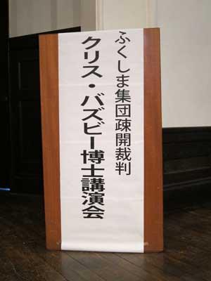 クリスバズビー博士講演会 ○ 早稲田奉仕園 スコットホール講堂のJPG
