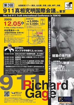 3rd 911 Truth Conference In Japan JPG