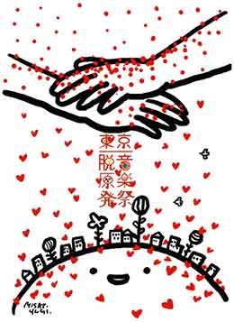 東京脱原発音楽祭のJPG