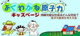 よくわかる原子力 ☆ キッズページのJPG